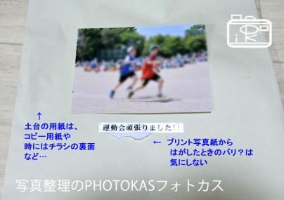 フォトブックかプリントか写真どうする?保存保管方法04_写真整理アドバイザーPHOTOKASフォトカス