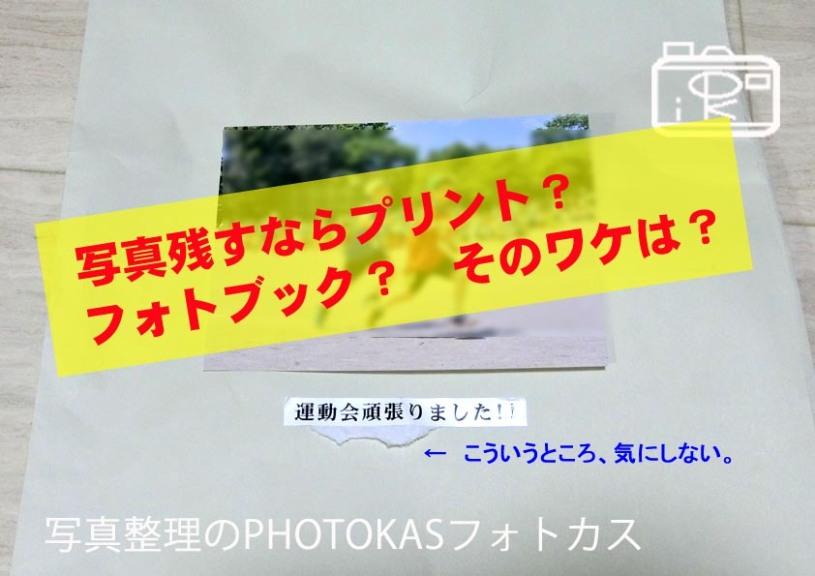 フォトブックかプリントか写真どうする?保存保管方法05_写真整理アドバイザーPHOTOKASフォトカス