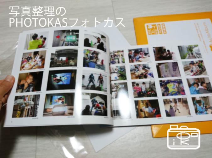 たくさんの写真はオートアルバムフォトブックでまとめて整理!_写真整理アドバイザーPHOTOKASフォトカス