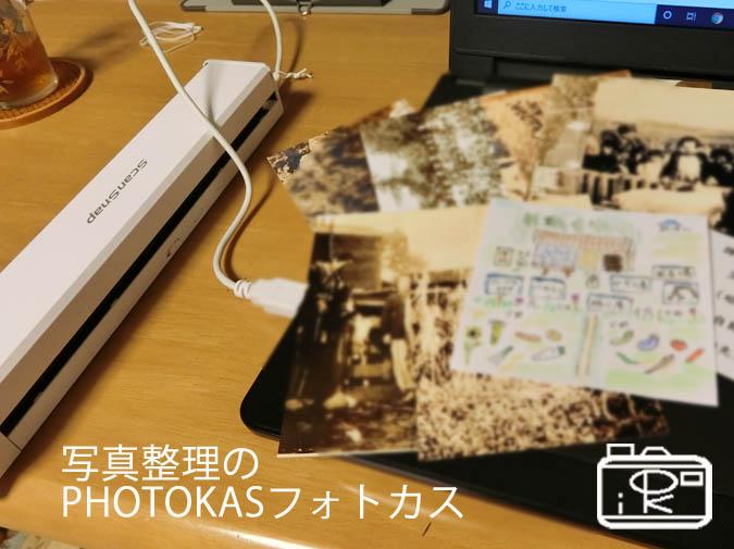 アルバムや写真のデータデジタル化にはスキャナースキャンスナップscansnap_写真整理アドバイザーPHOTOKASフォトカス