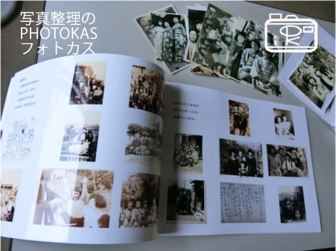楽しく古いアルバム写真の整理大掃除スッキリ片付けオートアルバムフォトブック写真集02_写真整理アドバイザーPHOTOKASフォトカス