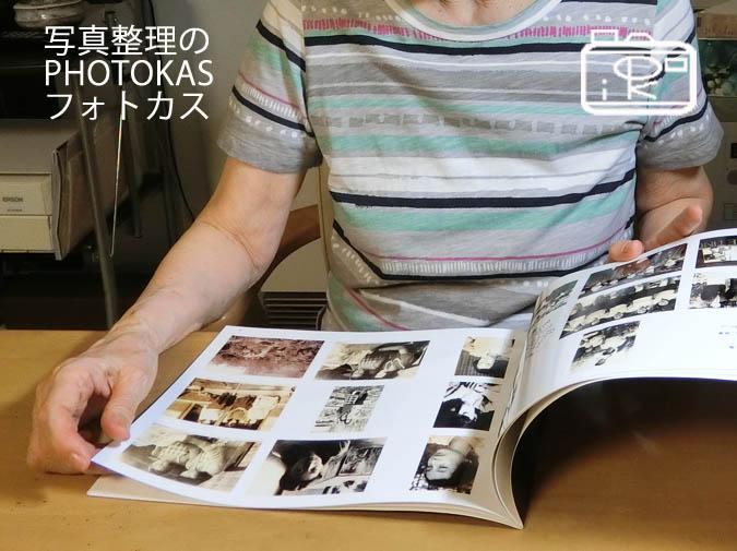 楽しく古いアルバム写真の整理大掃除スッキリ片付けオートアルバムフォトブック写真集04_写真整理アドバイザーPHOTOKASフォトカス