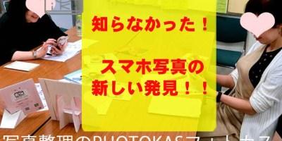 知らなかったことがしれた!講座LINEの写真やクラウドの話も札幌リラコワにて01-1_写真整理アドバイザーPHOTOKASフォトカス