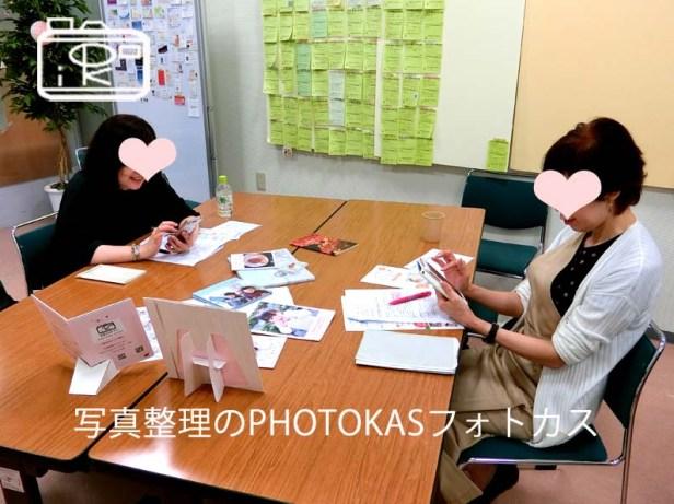 知らなかったことがしれた!講座LINEの写真やクラウドの話も札幌リラコワにて01_写真整理アドバイザーPHOTOKASフォトカス