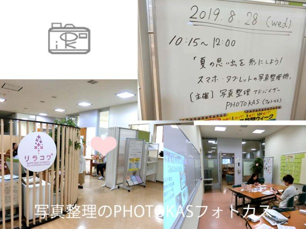 知らなかったことがしれた!講座LINE写真が消える落とし穴やクラウドの話も札幌リラコワにて02_写真整理アドバイザーPHOTOKASフォトカス