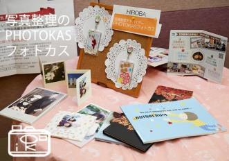 NHKにも取り上げられた写真整理北海道主催イベント出展アクションHIROBA01_北海道写真整理アドバイザーPHOTOKASフォトカス