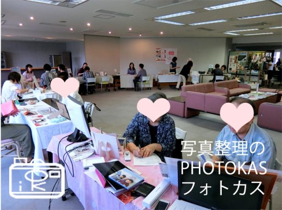 NHKにも取り上げられた写真整理北海道主催イベント出展アクションHIROBA03_北海道写真整理アドバイザーPHOTOKASフォトカス