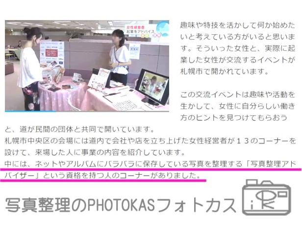 NHKにも取り上げられた写真整理北海道主催イベント出展アクションHIROBA04_北海道写真整理アドバイザーPHOTOKASフォトカス