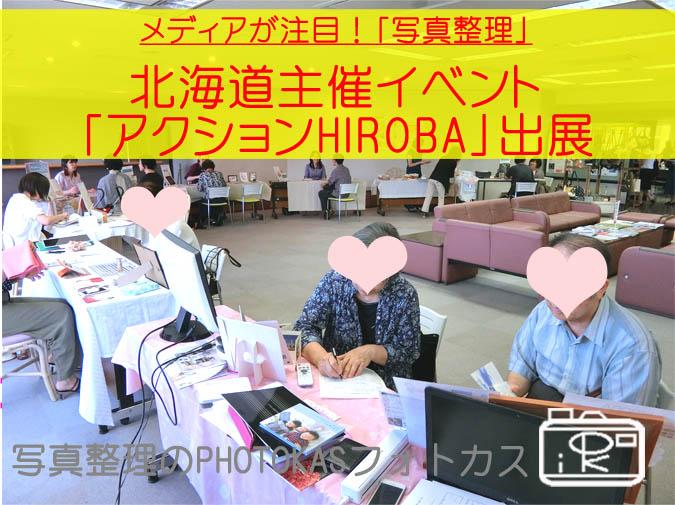 NHKにも取り上げられた写真整理北海道主催イベント出展アクションHIROBA06_北海道写真整理アドバイザーPHOTOKASフォトカス