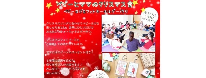 千歳イベントベビーヨガフォトキーホルダーワークショップクリスマスイベント2_写真整理アドバイザーPHOTOKASフォトカス