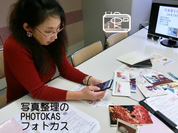 ハンドメイド作家さんのための作品集フォトブック作り講座セミナー2019年11月7日_写真整理アドバイザーPHOTOKASフォトカス
