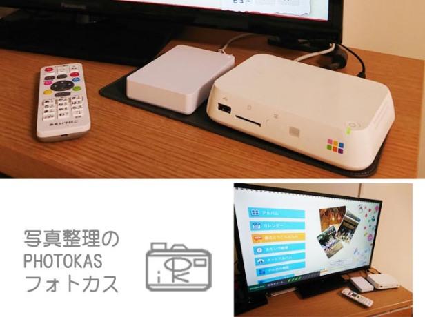 写真整理片付けに便利機器!パソコンないOKラクラクおもいでばこバッファロースマホメモリいっぱい年賀状作成_写真整理アドバイザーオススメPHOTOKASフォトカス