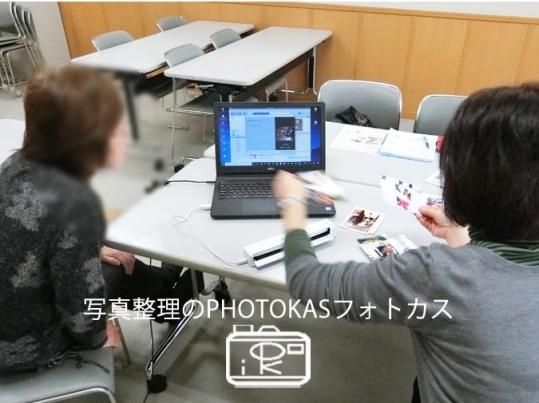 道新文化センター開催報告スマホの写真整理術_写真整理アドバイザーPHOTOKASフォトカス