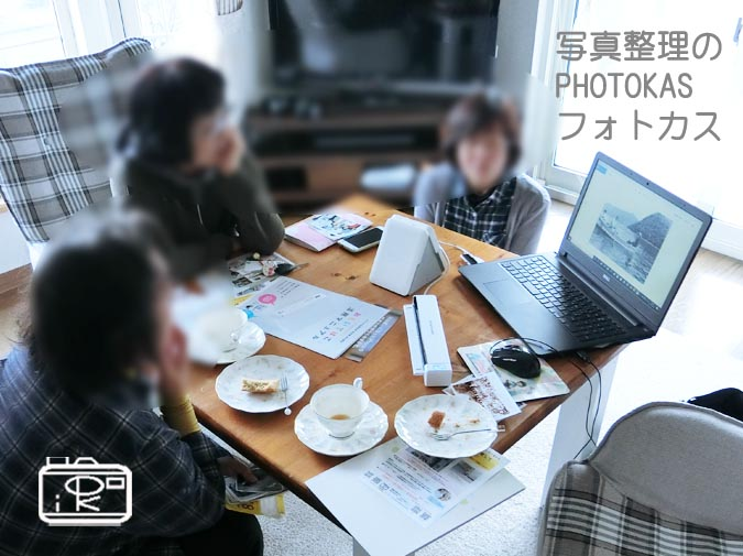 古いアルバムとプリント写真の出張写真整理体験を行いました1_写真整理アドバイザーPHOTOKASフォトカス