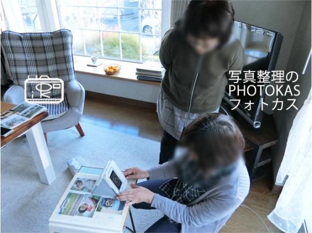 古いアルバムとプリント写真の出張写真整理体験を行いました2_写真整理アドバイザーPHOTOKASフォトカス