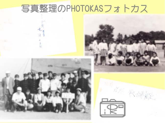 古いアルバムとプリント写真の出張写真整理体験を行いました5-2_写真整理アドバイザーPHOTOKASフォトカス