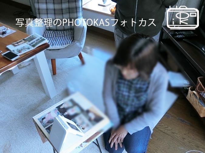 古いアルバムとプリント写真の出張写真整理体験を行いました6_写真整理アドバイザーPHOTOKASフォトカス