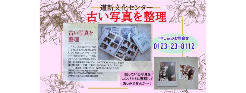 202003_道新文化センター古い写真を整理千歳恵庭恵み野3_写真整理アドバイザーPHOTOKASフォトカス