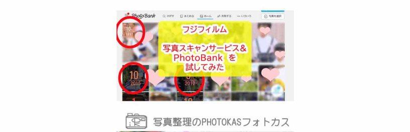 フジフィルムの写真スキャンデータ化とPhotoBankフォトバンクを試してみた1-3写真整理アドバイザーPHOTOKASフォトカス