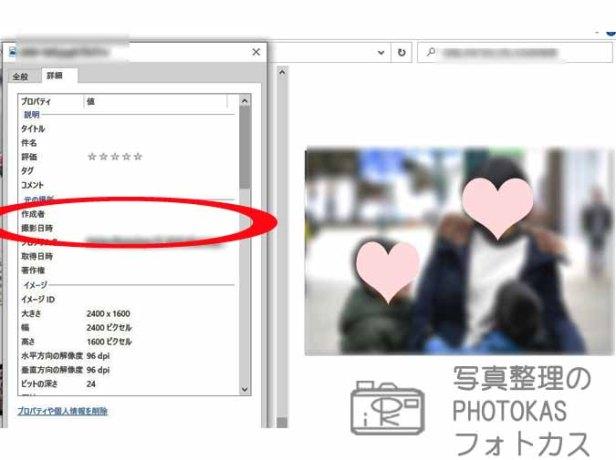 フジフィルムの写真スキャンデータ化とPhotoBankフォトバンクを試してみた8-1_写真整理アドバイザーPHOTOKASフォトカス