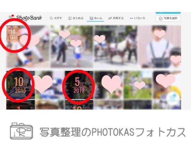 フジフィルムの写真スキャンデータ化とPhotoBankフォトバンクを試してみた1-1_写真整理アドバイザーPHOTOKASフォトカス