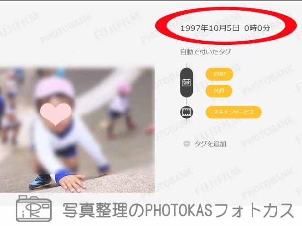フジフィルムの写真スキャンデータ化とPhotoBankフォトバンク撮影日違うズレ2-1_写真整理アドバイザーPHOTOKASフォトカス