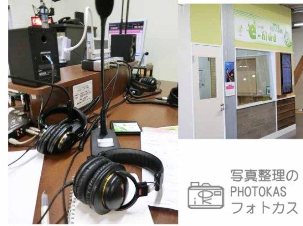 ラジオ出演しましたイーニワ恵庭ラジオらじあすで写真整理のコツをお話し!_写真整理アドバイザーPHOTOKASフォトカス
