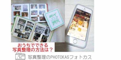 家おうちでできる写真整理のコツ!2_写真整理アドバイザーPHOTOKASフォトカス