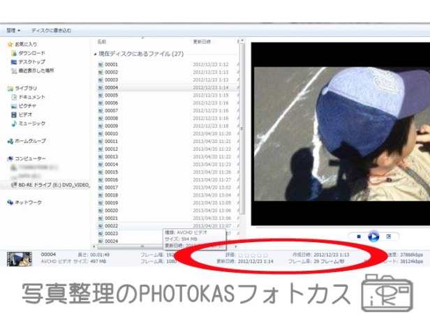 DVDやブルーレイにダビングすると撮影日がずれる違う01_写真整理アドバイザーPHOTOKASフォトカス.jpg