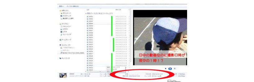 DVDやブルーレイにダビングすると撮影日がずれる違う05動画整理保存に注意_写真整理アドバイザーPHOTOKASフォトカス