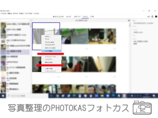 おもいでばこ便利機能コメント編集機能と撮影日変更機能_動画のタイトルになる01_写真整理アドバイザーPHOTOKASフォトカス