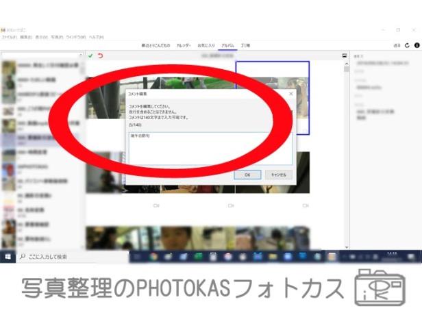 おもいでばこ便利機能コメント編集機能動画のタイトルになる内容わかる01_写真整理アドバイザーPHOTOKASフォトカス