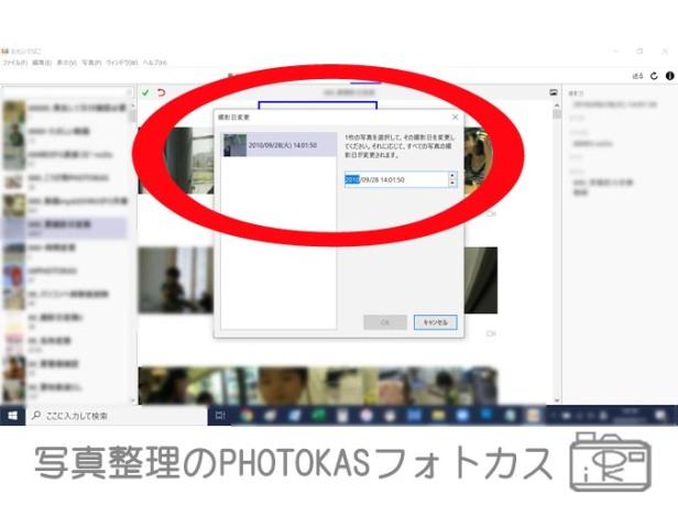 おもいでばこ便利機能撮影日の変更できるズレ修正01_写真整理アドバイザーPHOTOKASフォトカス
