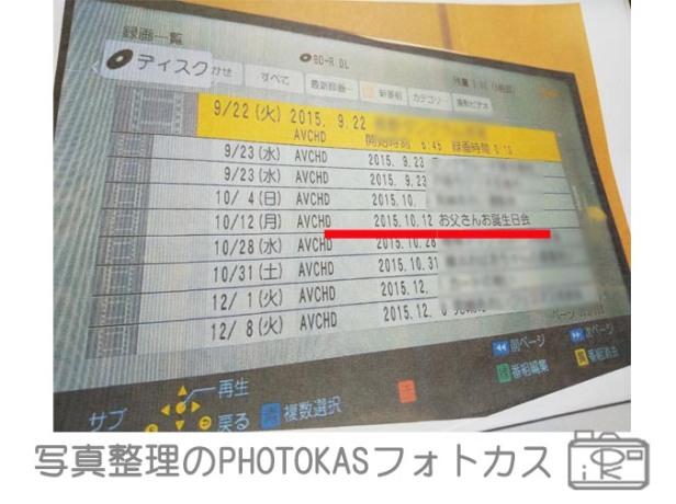ディーガでブルーレイディスクの撮影日を確認する_写真整理アドバイザーPHOTOKASフォトカス.