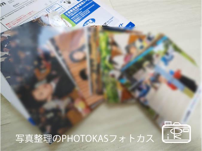 幼稚園小学校の販売写真の整理_スキャンスナップスキャナーでデータ化スキャンパソコンへ保存ラクラク_写真整理アドバイザーPHOTOKASフォトカス