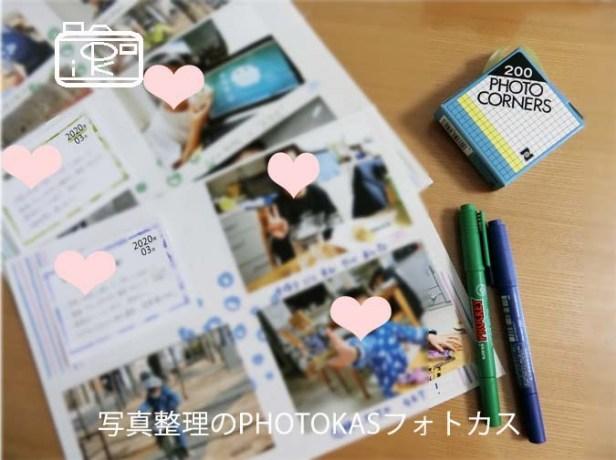 おうちアルバムカフェでこどもの成長記録フォトアルバム作り写真まとめる整理する方法アルバム大使_写真整理アドバイザーPHOTOKASフォトカス