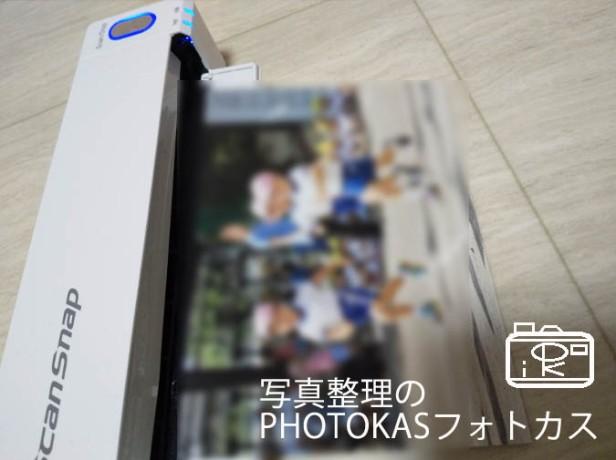 幼稚園保育園学校の販売写真をデータ化スキャンして整理_写真整理アドバイザーPHOTOKASフォトカス