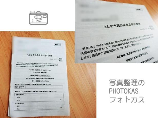 写真整理スマホ相談でちとせ市民応援商品券を使える利用できますいつまで期限は?_写真整理アドバイザーPHOTOKASフォトカス