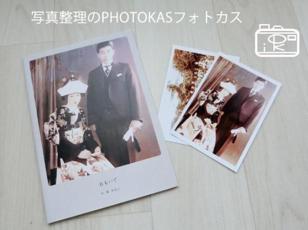 古い写真をコンパクトなフォトブックにサラsarah_写真整理アドバイザーPHOTOKASフォトカス