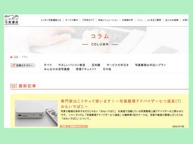 朝日新聞ニッポン写真遺産コラム担当写真整理七つ道具おもいでばこ上野かおり5_写真整理アドバイザーPHOTOKASフォトカス