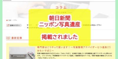 朝日新聞ニッポン写真遺産コラム担当写真整理七つ道具おもいでばこ上野かおり4_写真整理アドバイザーPHOTOKASフォトカス