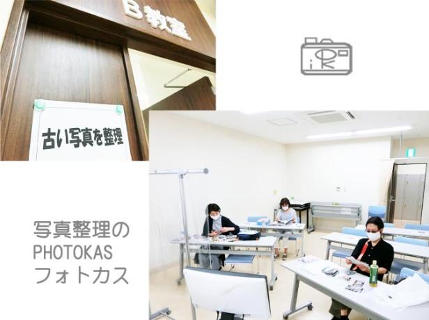 道新文化センター講座古い写真アルバムを整理一日目報告_写真整理アドバイザーPHOTOKASフォトカス