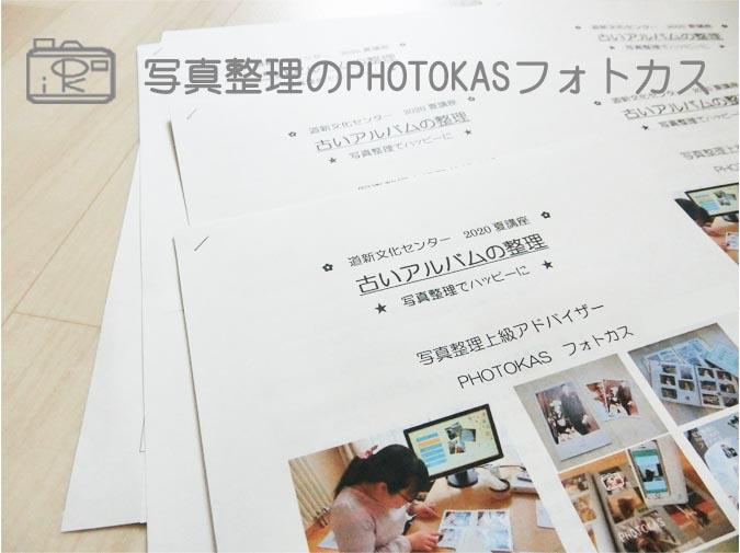 道新文化センター講座担当古い写真整理アルバムも写真を減らしてフォトブックに作り変え_写真整理アドバイザーPHOTOKASフォトカス