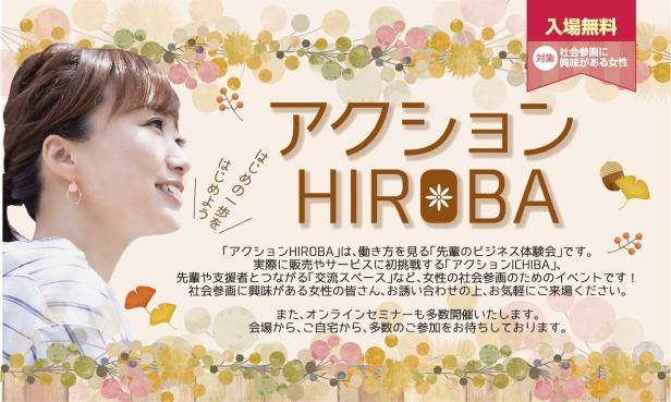 アクションHIROBAひろば2020北海道札幌イベント女性起業