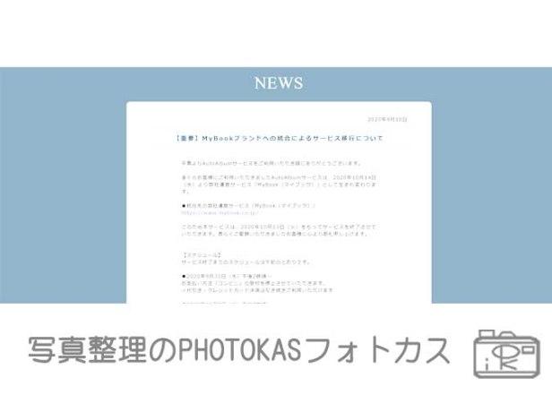 オートアルバム終了その後はどうなる?かわりのフォトブックは?マイブックが引き継ぎ_北海道千歳写真整理アドバイザーPHOTOKASフォトカス