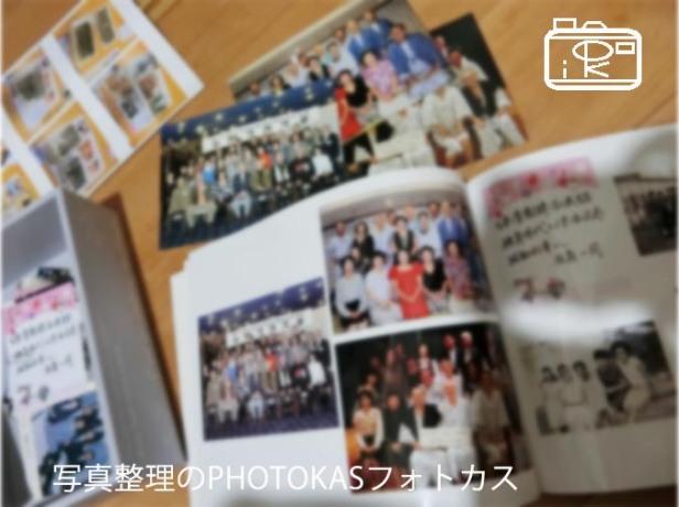 紙箱ダンボールの古い写真アルバムを写真整理してスッキリ見やすい楽に写真集フォトブックに作り変え学生時代と同窓会_写真整理アドバイザーPHOTOKASフォトカス