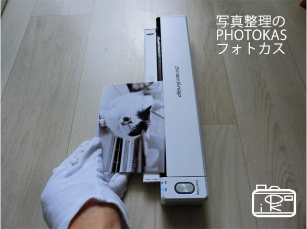 scansnapスキャンスナップで写真整理ができる!__北海道千歳写真整理アドバイザーPHOTOKASフォトカス