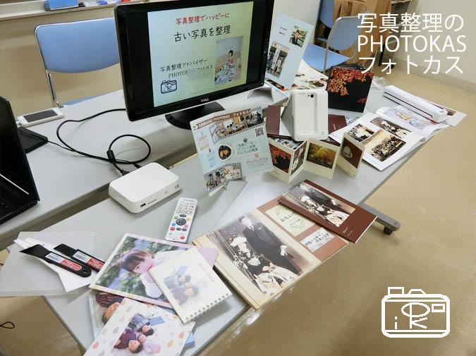 写真整理に困ったら見本を参考にフォトブック写真整理便利機器アイテム紹介_北海道千歳写真整理アドバイザーPHOTOKASフォトカス