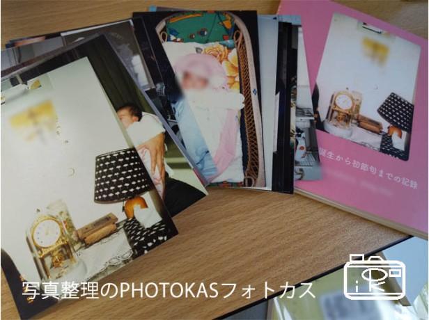道新文化センター講座古い写真整理アルバム写真を小さな手軽なすっきりフォトブックに作り変えプレゼントにも_写真整理アドバイザーPHOTOKASフォトカス