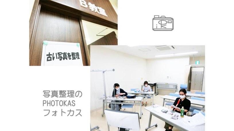 道新文化センター講座古い写真整理三日目様子フォトブックに作り変えプレゼントにも3_写真整理アドバイザーPHOTOKASフォトカス